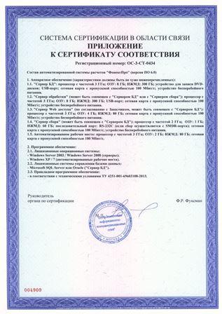 Приложение к сертификату соответствия АСР ФонексПро